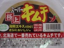 「試される大地北海道」を応援するBlog-キムチ