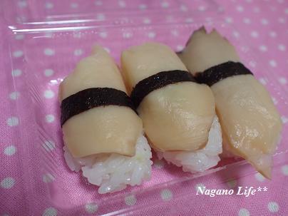 Nagano Life**-エリンギ寿司