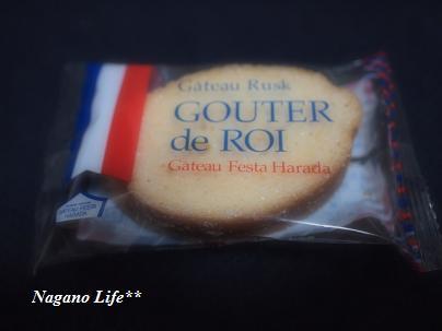 Nagano Life**-GOUTER de ROI