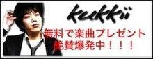 kukkiiのブログ!