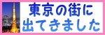 $奥様はねこ ~団地妻猫とダーリン絵日記~-東京の街にでてきました
