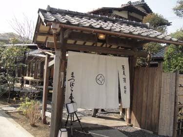 横浜発 驢馬人の美食な日々-Matsubaraan15