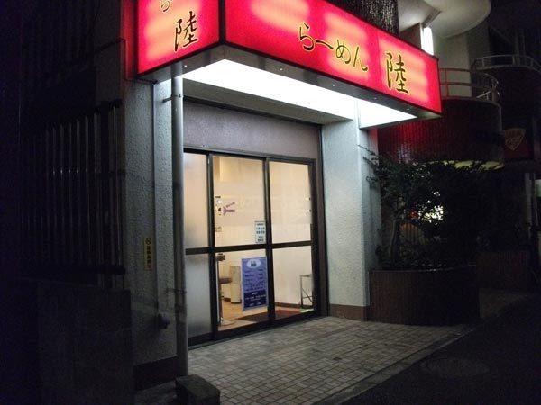 渋谷のグルメ~経堂 らーめん陸 上町 二郎 インスパイア