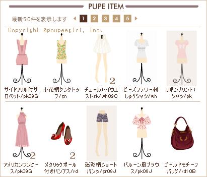 もんじゅのプペブログ-20100329