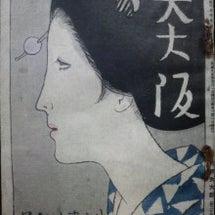 竹久夢二の木版刷り表…