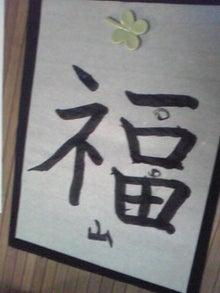 新宿 肩こり癒し王 ★創業9年会員600名 サロン「らくーん22」オーナーblog★ -書道