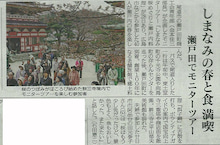 広島県 瀬戸田町商工会-中国新聞記事