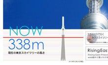 もうひとつの場所と自分-東京スカイツリー338m