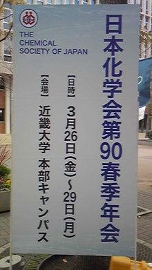 会長日記 -JASTOCS会長の日記ブログ--日本化学会第90春季年会
