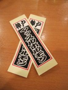三木隆生オフシャルブログ「Mikiの足跡」-肉やデー