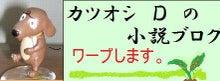 カツオシ D の小説ブログ