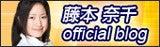 石川雄洋オフィシャルブログ Powered by Ameba-fujimoto01