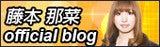 石川雄洋オフィシャルブログ Powered by Ameba-fujimoto02