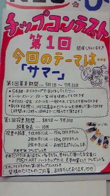 ~NES DIARY~ in HIROSHIMA