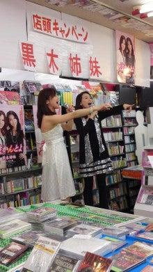 黒木姉妹オフィシャルブログ「九州女ですが‥何か?」Powered by Ameba-100330_1204~01.jpg