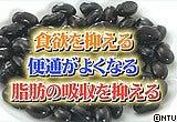 黒豆ダイエット