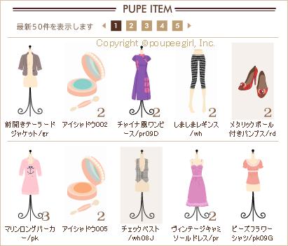 もんじゅのプペブログ-20100331