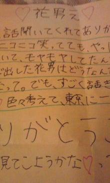 太陽族花男のオフィシャルブログ「太陽族★花男のはなたれ日記」powered byアメブロ-100330_1654~002.jpg