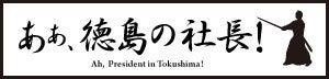 あぁ、徳島の社長ブログ!
