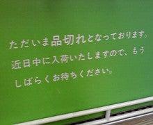 ☆蘭ラン日記☆ -2010033114370000.jpg
