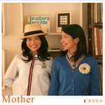 5thシングルMother