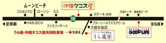 $沖縄(おきなわ)タコス屋 おきなわ本店のブログ-アクセスマップ