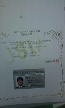 鳩山で働く石屋さんのブログ-100331_1820~02.jpg