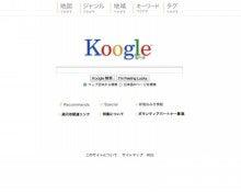 モヤモヤ高円寺―となりのおみせ[高円寺]制作日誌―-Koogle(嘘)