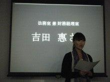 渋谷ではたらく女のアメブロ-締め会
