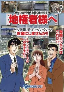 マンガ立ち読みブログ-fuji3
