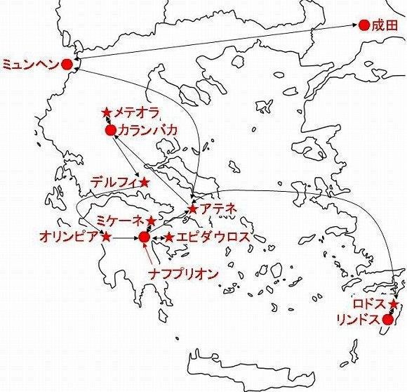 世界遺産旅日記-ギリシャ周遊