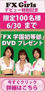 FX Girls ユウのブログ-DVDプレゼント01