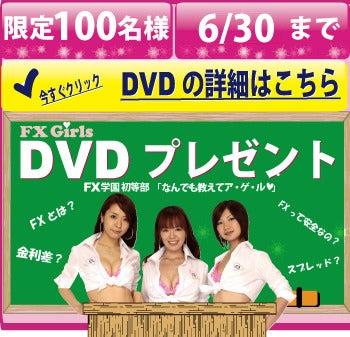 FX Girls ユウのブログ-DVDプレゼント☆☆