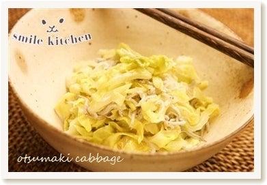 料理の先生が作る簡単すぐ使えるお役立ちレシピ -キャベツとじゃこの和え物