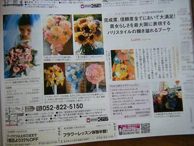フラワーとアロマ、スィーツで名古屋女性から幸せ気分をお届け-結季祥2