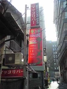 後藤英樹の三日坊主日記-松子リバー2
