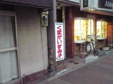 後藤英樹の三日坊主日記-交差点3