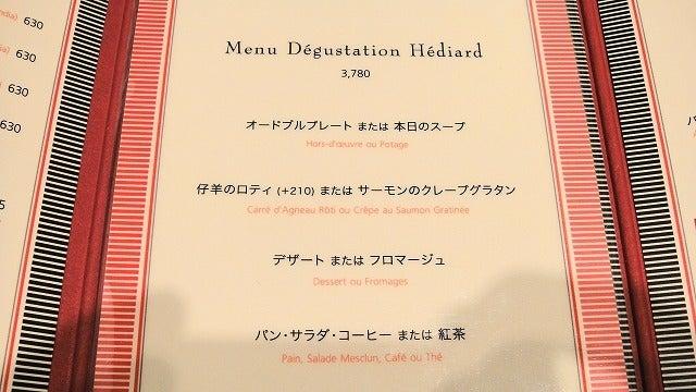 LA TABLE D'HEDIARD 伊勢丹新宿店(地図/写真/新 …