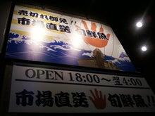 中洲観察係のブログ-とめ手羽2