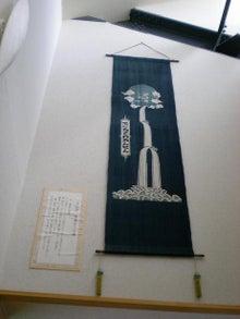 夫婦世界旅行-妻編-日本手拭