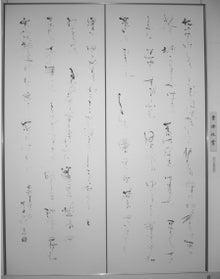 備忘録的日記PartⅢ-2010書燈社賞_2内堀玄城