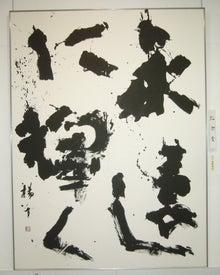 備忘録的日記PartⅢ-2010記念賞_1磯野楊千