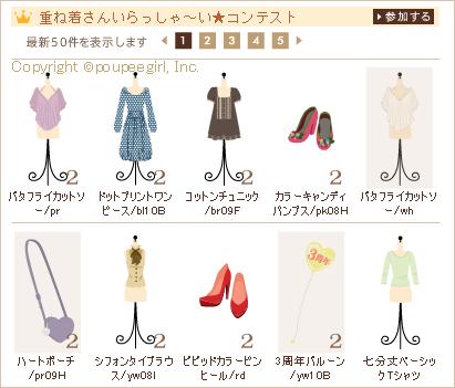 もんじゅのプペブログ-20100406