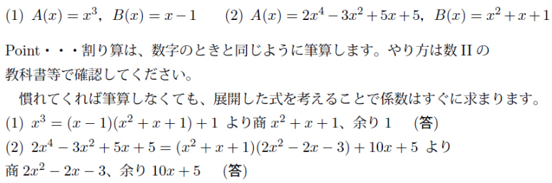 東大数学9割のKATSUYAが販売する ... : 計算問題 割り算 : すべての講義