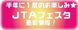 NPO法人ジャパンセラピスト協会JTAオフィシャルブログJTAフェスタ