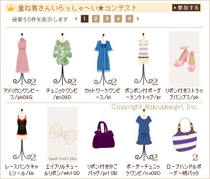 もんじゅのプペブログ-20100407