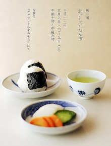 【東京・吉祥寺】日本とフランスの古道具と雑貨のお店-未設定