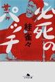 落語家・桂雀々の『雀々うだうだ』-文庫表紙