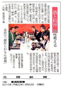 酒米石川門のブログ-北國新聞 03月22日 料理とのマッチング