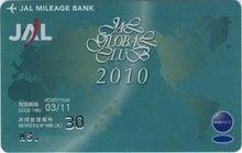 クレジットカードミシュラン・ブログ-JMB-JGC平カード